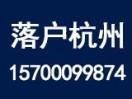 杭州落户咨询