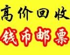 哈尔滨钱币邮票交易市场(钱币市场)