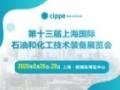 2021上海石化展组委会