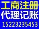 重庆勇畅工商咨询有限公司