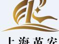 上海芮安財務咨詢有限公司