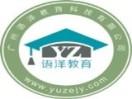 广州语泽教育大专本科学历文凭托管