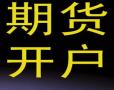 香港富利环球平台靠谱吗 是的期货平台吗 有保证跟优势吗