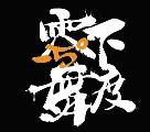 天津零下舞度街舞培训