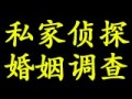 吴江私家人侦探公司收费标准
