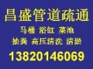 天津昌盛管道疏通有限公司