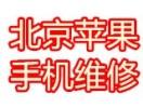 北京苹果手机维修技术服务公司