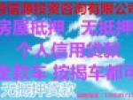 天津无抵押贷款个人小额贷款专业办理