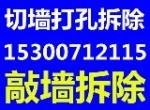 上海打孔钻孔切墙混凝土钻孔切割打孔拆除