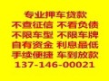燕罗汽车抵押贷款亚宏易贷深圳24小时正规靠谱押车借款