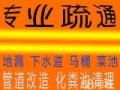 北京瑞祥洁通管道维修有限公司