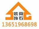 上海舜石建筑装饰工程有限公司