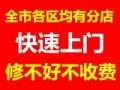 广州家电维修
