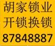 武昌丁字桥南路沃尔玛附近24小时开锁换锁芯87848887