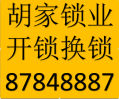 武昌汉口开换锁