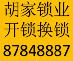 武昌汉口开换锁87848887