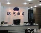 北京通州琪藝電腦培訓學校