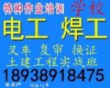 深圳电焊工培训