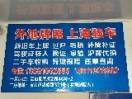 上海验友汽车服务