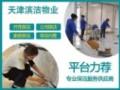 天津塘沽保洁公司