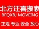 北京迁喜搬家公司