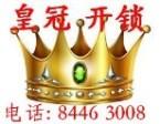 青岛皇冠开锁公司