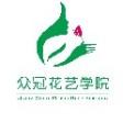 深圳市众冠教育咨询有限公司龙华民治分公司
