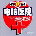 武汉电脑维修点