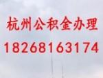 杭城人力资源有限公司