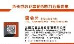 沈阳汇鑫堂财务管理有限公司