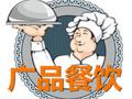 广州市广品餐饮企业管理有限公司