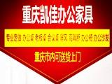 重庆凯佳家具制造有限公司