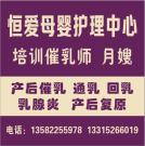 北京恒爱催乳产后连锁机构