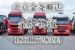 北京金尧顺达物流