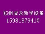 郑州成龙教学设备有限公司
