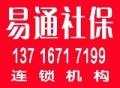 北京易通社保代办公司