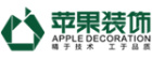 苹果装饰|长沙苹果装饰|长沙装修公司
