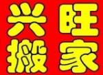 东莞市兴旺搬家服务有限公司