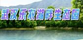 武漢樂農湖畔農家樂
