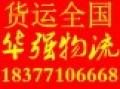南宁市华强物流有限责任公司
