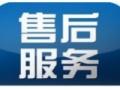 哈尔滨LG微波炉(各中心~售后服务维修是多少电话?