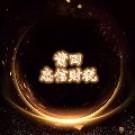 莆田市忠信财务咨询有限公司