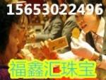 福鑫汇珠宝