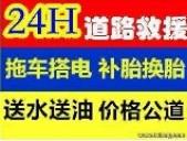 北京汽车救援/拖车救援/补胎换胎