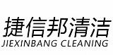 重庆捷信邦保洁服务公司