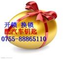 深圳三鑫开锁公司