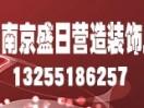 南京盛日营造装饰工程有限公司