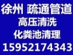 徐州诚信疏通管道有限公司