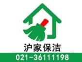 上海沪家保洁服务有限公司
