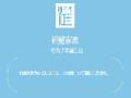 上海裕耀家政服务有限公司